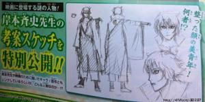 designs of the new villain by Kishimoto. Courtesy of  the Latin Times.
